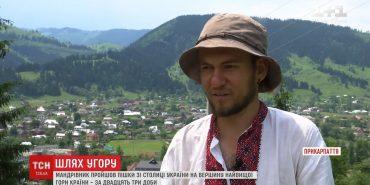 Мандрівник подолав понад 700 кілометрів пішки з Києва до Говерли. ВІДЕО