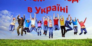 Сьогодні – День молоді