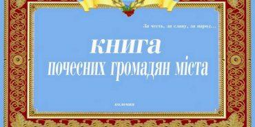 """Стало відомо, кому цьогоріч присвоїли звання """"Почесний громадянин міста Коломиї"""""""