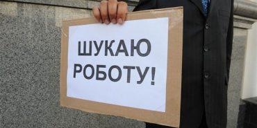 Майже 9 тисяч людей на Прикарпатті офіційно безробітні