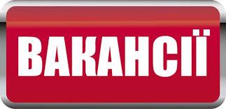 В Івано-Франківській ОДА відкрили вакансії на дві посад
