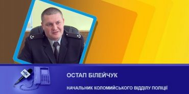 Поліція спростовує інформацію про насильницьку смерть на Коломийщині. АУДІО