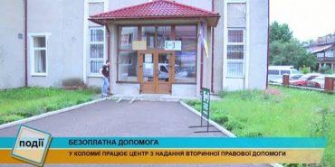 У Коломиї працює центр з надання безоплатної вторинної правової допомоги. ВІДЕО