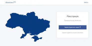 За 5 днів в українській соціальній мережі Ukrainians зареєструвалось 100 тис. користувачів