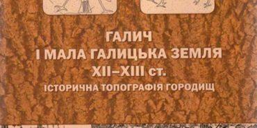 У Коломиї відбудеться зустріч з відомим археологом Богданом Томенчуком. АНОНС