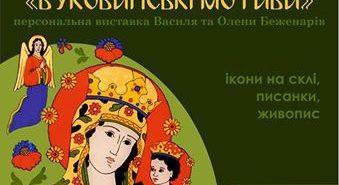 Коломиян запрошують на відкриття виставки і майстер-класи з розпису на склі й писанкарства. ФОТО