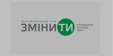 """Всеукраїнський тур """"ЗміниТИ"""" у Коломиї — змістовна розмова заради змін у країні"""