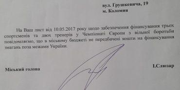 Коломийська міськрада відмовила у фінансуванні трьох спортсменів, які представлятимуть Україну на чемпіонаті Європі