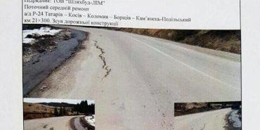 Фірмі, пійманій на халтурі, дали 91 мільйон на дороги Прикарпаття