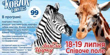 18-19 липня в Коломиї виступить найбільший цирк в Україні