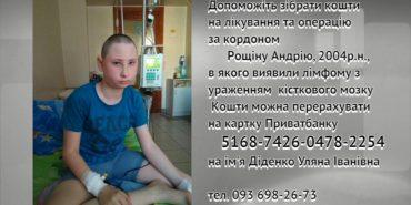Потрібна допомога 12-річному онкохворому коломиянину. ВІДЕО