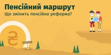 Пенсійний маршрут. Що змінить пенсійна реформа в Україні? ІНФОГРАФІКА