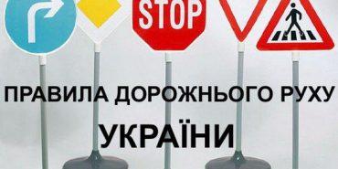 З 1 липня іспити з Правил дорожнього руху складатимуть по-новому