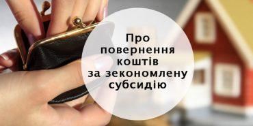 Заяви на отримання частини невикористаної субсидії треба подати до 1 вересня