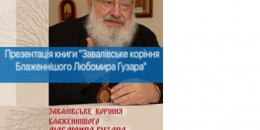 """Книгу """"Завалівське коріння Блаженнішого Любомира Гузара"""" презентують на Прикарпатті"""