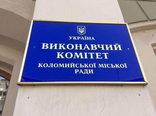 25 вересня у Коломиї засідатиме виконком. ПОРЯДОК ДЕННИЙ