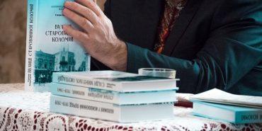 """У Коломиї репрезентували книгу Степана Андріїшина """"Вулиці старовинної Коломиї"""". ФОТО"""