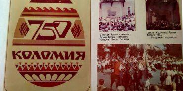 26 років тому: як Коломия святкувала своє 750-річчя. ФОТО