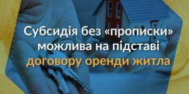 В уряді пояснили, як отримати субсидію у разі відсутності прописки