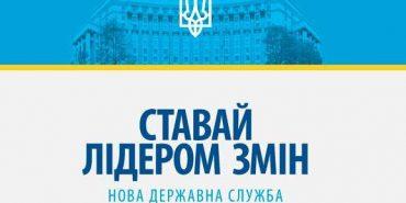 Уряд розпочав тестування великого порталу вакансій в органах влади