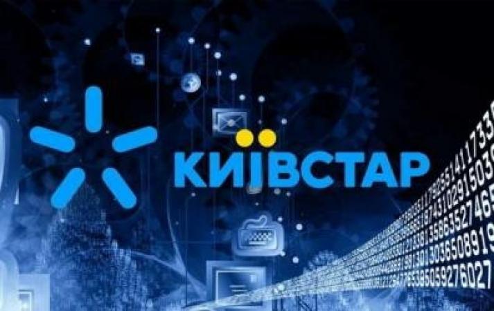 «Київстар» підвищує тарифи: вартість найдешевшого контрактного пакета в2 рази