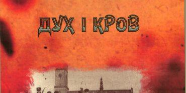 У Коломиї побачила світ нова книжка лауреата Шевченківської премії Михайла Андрусяка про міжвоєнний період у Галичині