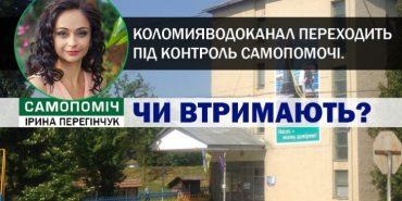 """Під крилом """"Самопомочі"""": хто очолить """"Коломияводоканал"""" замість Калиняка?"""