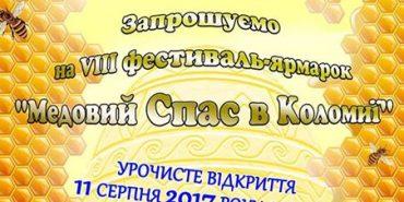 """Коломиян запрошують на VIII фестиваль-ярмарок """"Медовий Спас в Коломиї"""""""