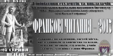 Мешканців та гостей Коломиї запрошують на Франкові читання