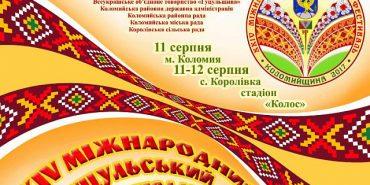 11 – 13 серпня на Коломийщині відбудеться Гуцульський фестиваль. ПРОГРАМА