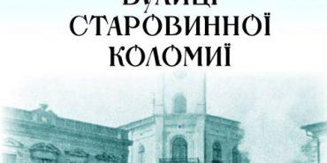 """22 серпня відбудеться репрезентація книги """"Вулиці старовинної Коломиї"""""""