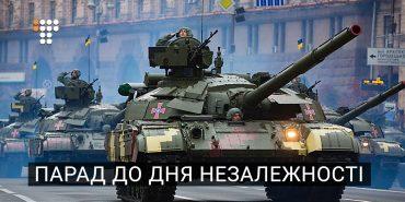У Києві до Дня Незалежності відбувається військовий парад. ОНЛАЙН-ТРАНСЛЯЦІЯ