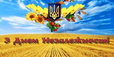 Україна відзначає 26-ту річницю Незалежності