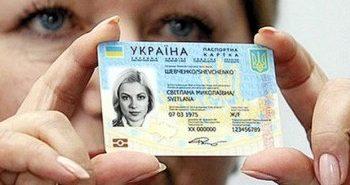 Восени українцям видаватимуть ID-паспорти з електронним цифровим підписом