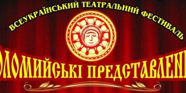 """У Коломиї пройде щорічний Всеукраїнський театральний фестиваль """"Коломийські представлення"""". ПРОГРАМА"""