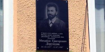 На Коломийщині встановили пам'ятну таблицю доктору права