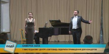 """У коломийському мистецькому центрі """"Світовид"""" відкрили концертну залу """"Габсбург"""". ВІДЕО"""
