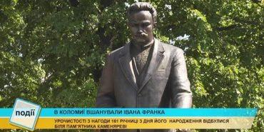 У Коломиї відбулися урочистості з нагоди 161-ої річниці від дня народження Івана Франка. ВІДЕО