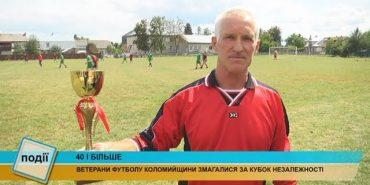 На Коломийщині ветерани футболу змагались за Кубок Незалежності. ВІДЕО