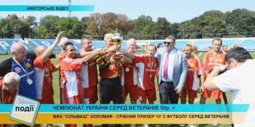 """Команда """"Сільмаш"""" з Коломиї стала срібним призером чемпіонату України з футболу серед ветеранів. ВІДЕО"""