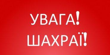 28-річний мешканець Прикарпаття віддав інтернет-шахраям 46 тис. грн