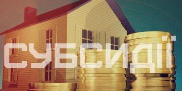 Як отримати субсидію: нові правила