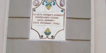 У Коломиї на ратуші відкрили пам'ятну таблицю міському голові  з 14 століття. ФОТО