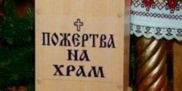 На 5,5 років засудили росіянина, котрий на Прикарпатті з церкви вкрав 3 тисячі гривень