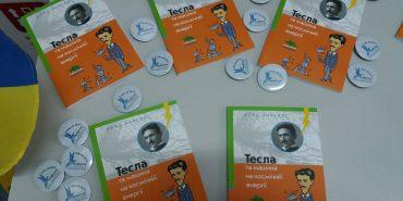 На Франківщині презентували дитячу книгу про Теслу. ФОТО