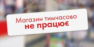 Мер Франківська назвав недобросовісні заклади торгівлі у місті. СПИСОК