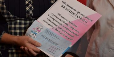 На Західній Україні відкрили центр для безкоштовної діагностики раку у жінок