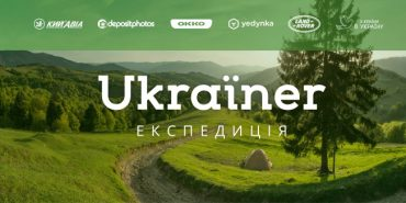 З 11 вересня проект Ukraїner досліджуватиме містечка і села Прикарпаття