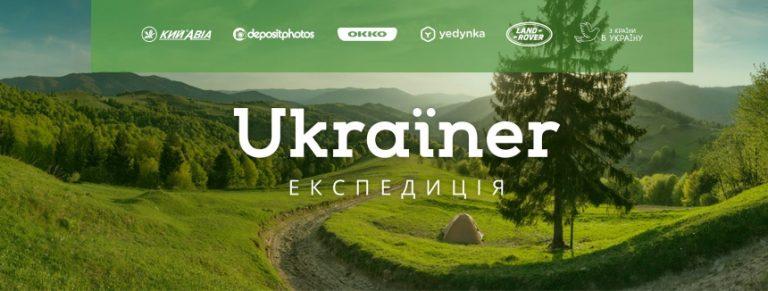 """Небайдужих просять допомогти зібрати мільйон на проект """"Ukraїner"""""""