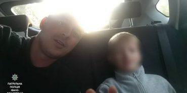 На Франківщині поліція шукала 7-річного школяра, який втік від матері. ФОТО